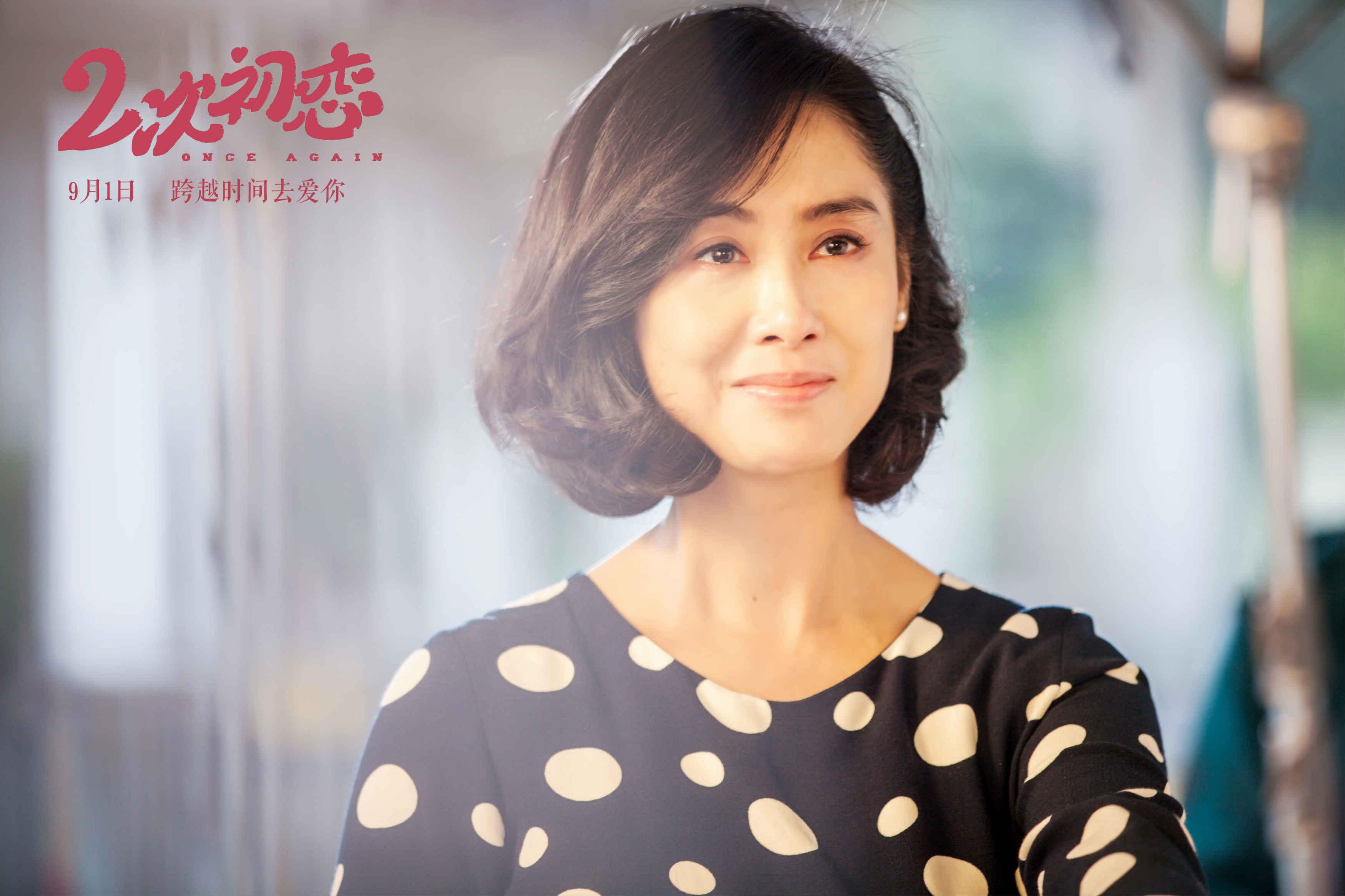 电影《二次初恋》七夕特别海报甜蜜上线!女神朱茵星空