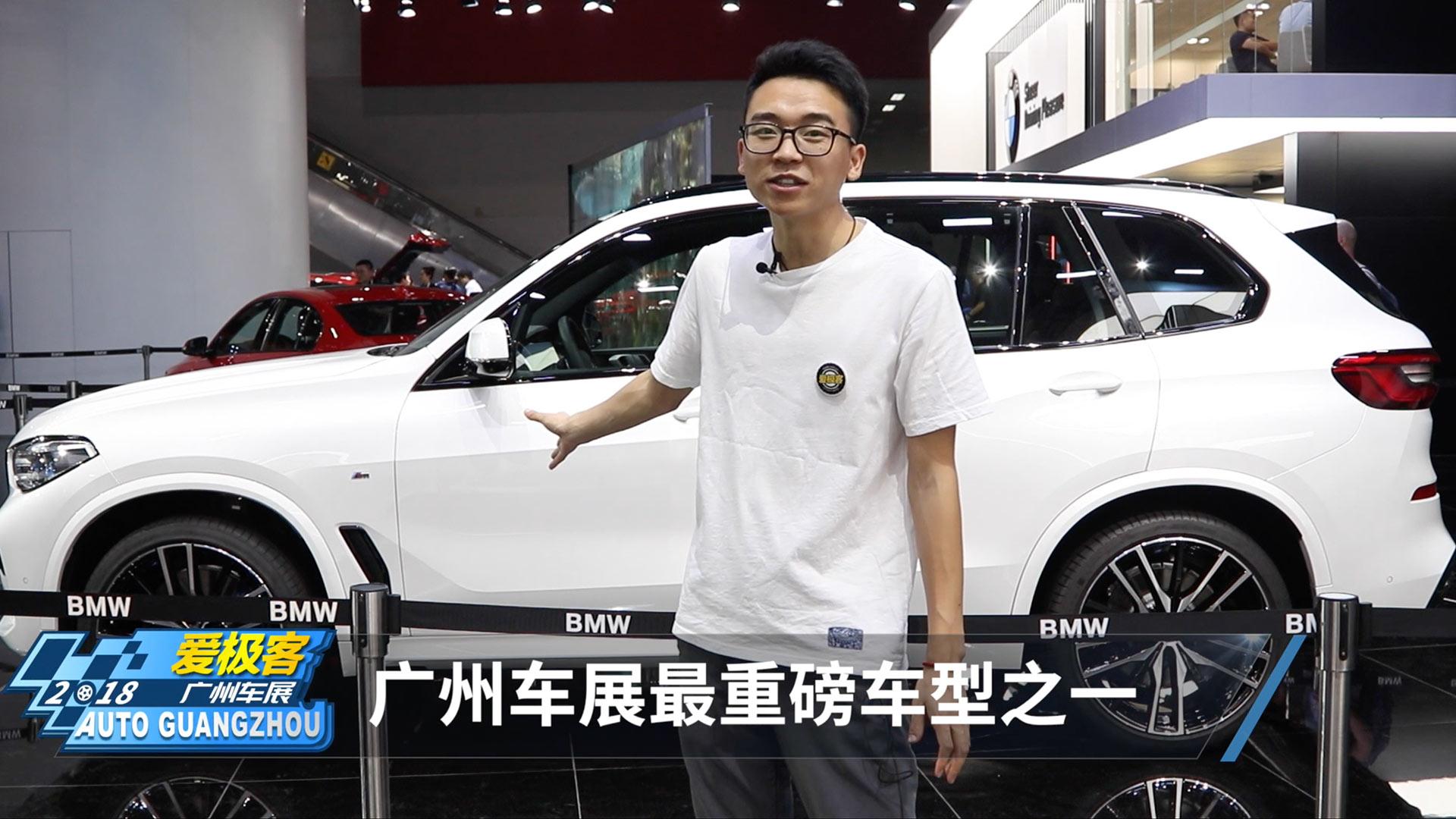 广州车展最重磅车型之一!宝马X5正式亮相!