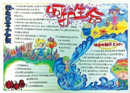 防溺水安全教育手抄报{带图}图片