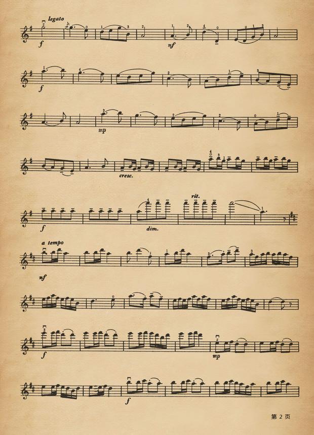 求一份小提琴琴谱