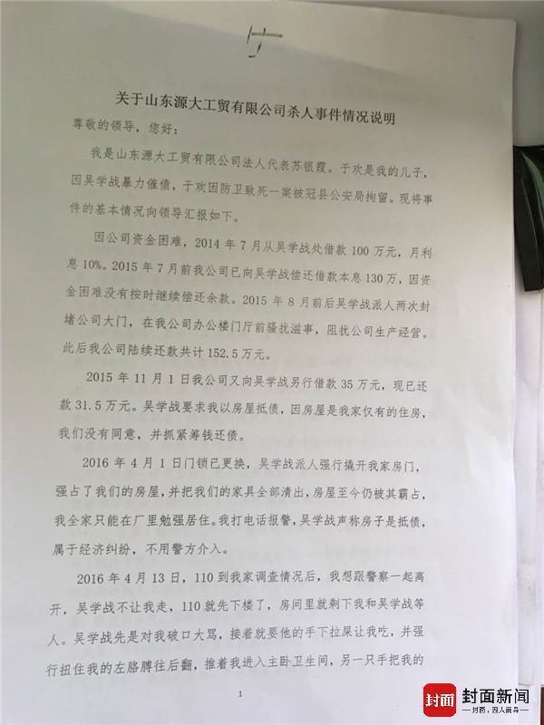 【转】北京时间        山东受辱母亲为儿陈情书曝光:儿子是激情自卫 - 妙康居士 - 妙康居士~晴樵雪读的博客