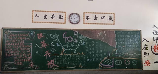 阜南于集乡中心学校开展庆祝改革开放40周年