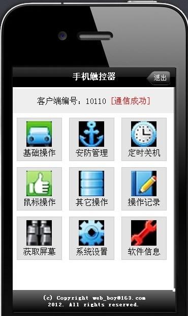 手机远程控制电脑_360手机助手