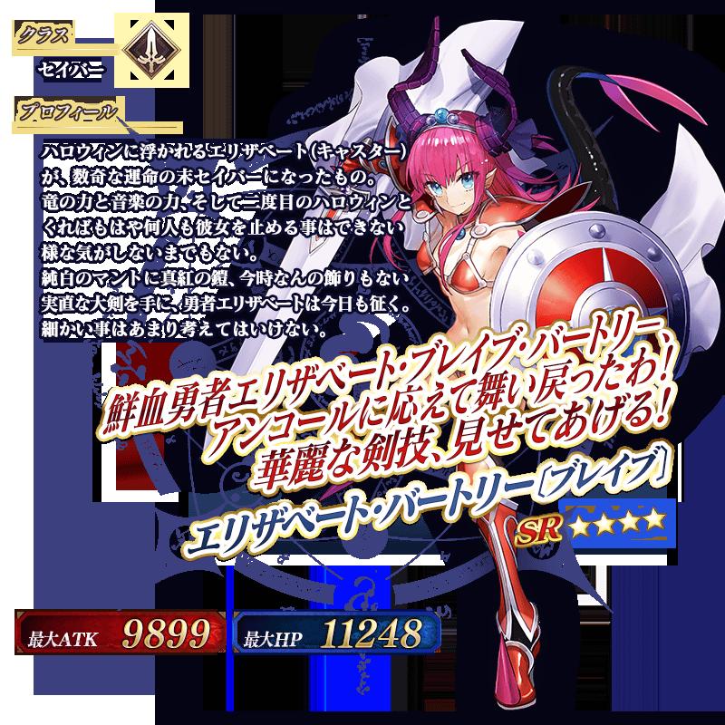 Servant details 03 fty9x.png