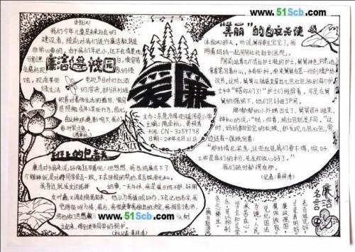 英语手抄报黑白版面设计图大全展示
