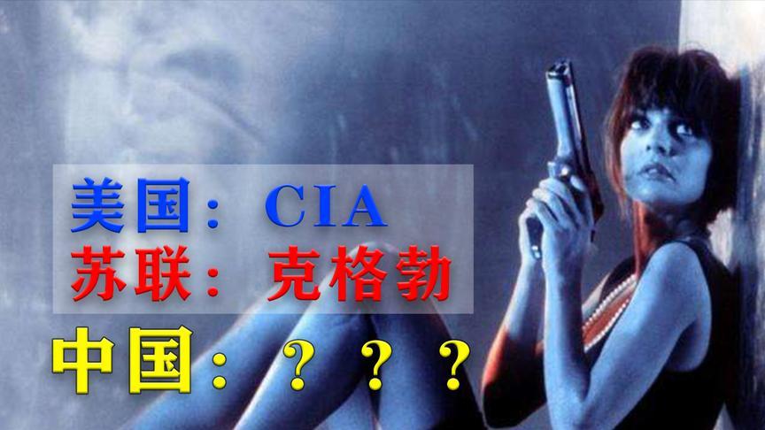 为何中国没有像克格勃、CIA这样世界闻名的情报组织?