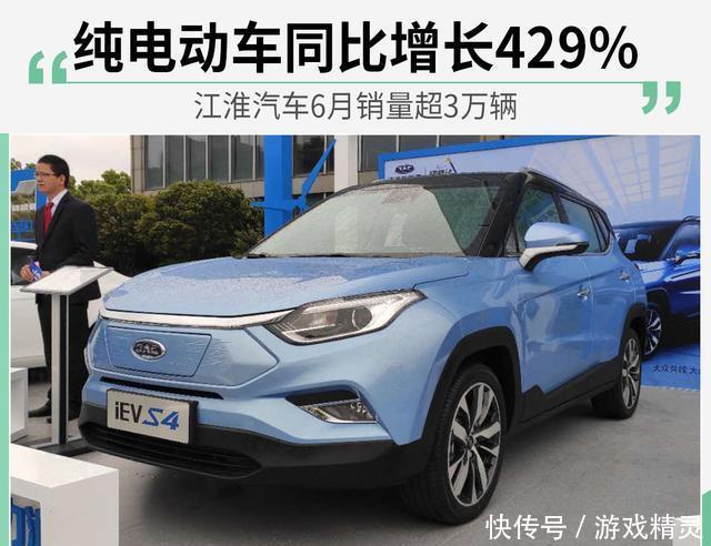 江淮汽车6月销量超3万辆 纯电动车同比增长429%