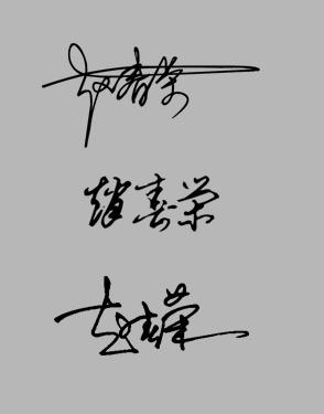 签名设计赵春荣怎么写