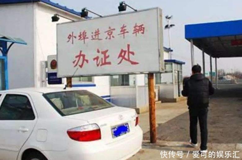 北京真发飙了:外地车辆一年只有84天行使权!当地人:终于等到你