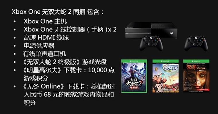 微软Xbox双十一优惠