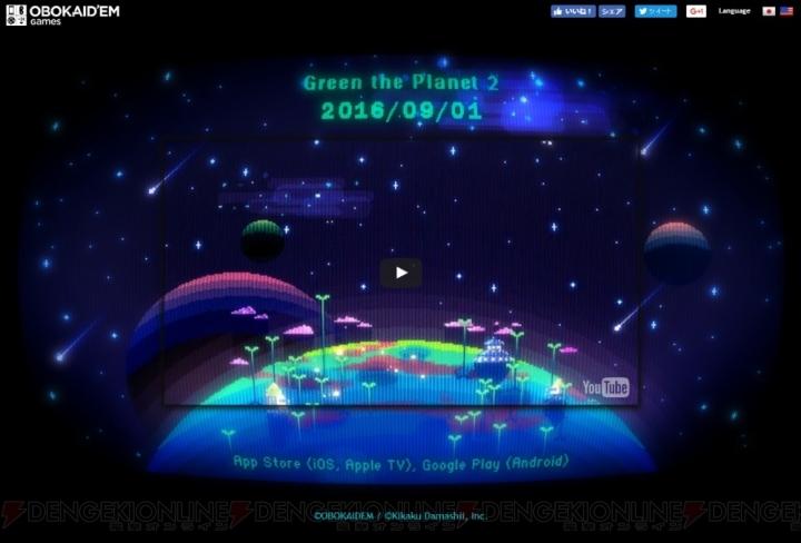 手游《绿色星球2》上线全平台