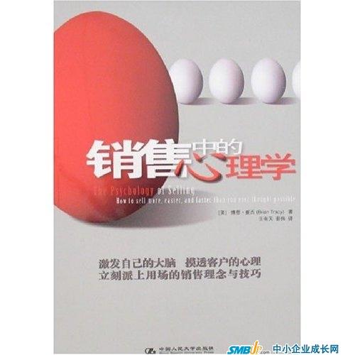 销售心理学 销售心理学作 者: 孙科炎 编出 版 社: 中国电力出版社ISBN: 9... 销售