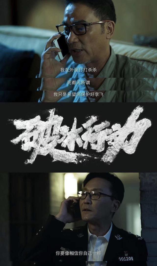 电影 破冰 行动马雯与李飞