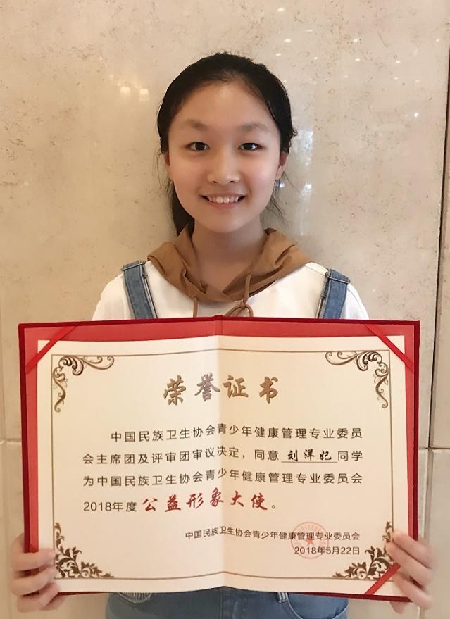 北京十一学校刘洋妃荣获北辛帖子a帖子协公中国初中临猗民族图片