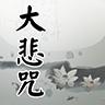 大悲咒V1.7.5