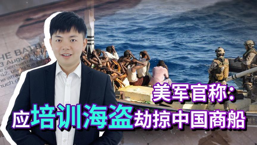 培训海盗劫掠中国商船?美国真采取这种行为,我们也绝不会手软