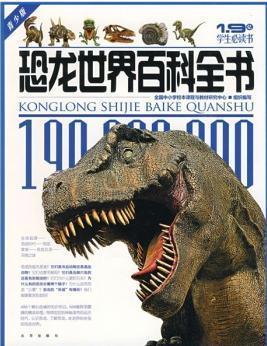 世界远古动物图片