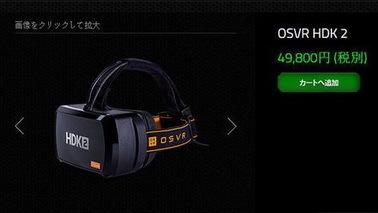 OSVR眼镜登陆日本顺利开卖 亚太地区将逐渐开放