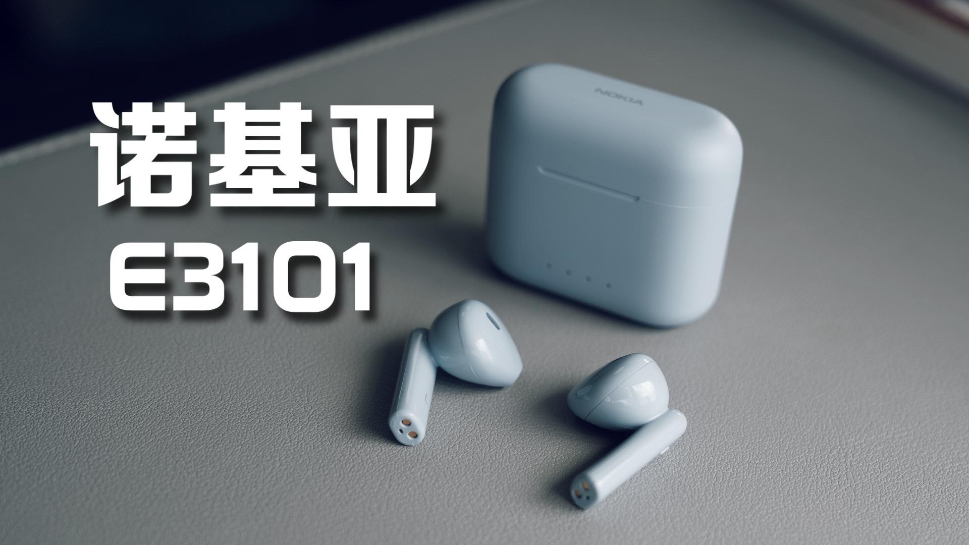 通勤无感,颜值在线 诺基亚E3101 TWS半入耳式蓝牙耳机体验