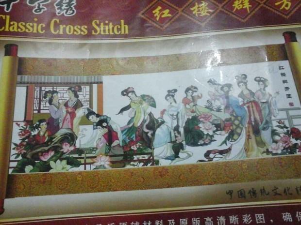 十二大美女十字绣成品长度两米六能卖多少钱