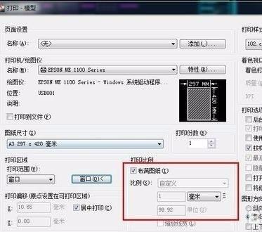 保存cad比例尺_360v图纸图纸查看机加纸质图片