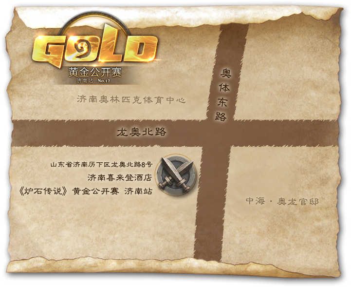 《炉石传说》黄金公开赛济南站即将开战
