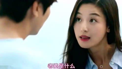《蓝色大海的传说》全智贤问李敏镐老婆是什么意思,这表情太可爱了