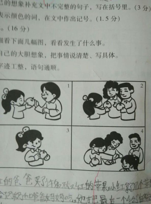 小花让奶奶爸爸妈妈吃苹果看图写话
