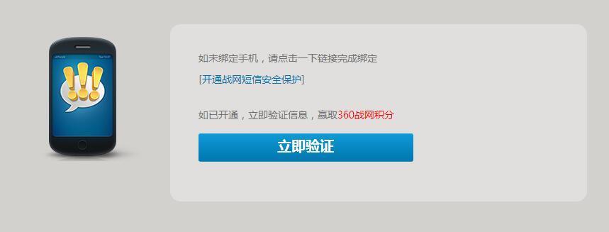 暴雪战网安全令绑定手机送积分360