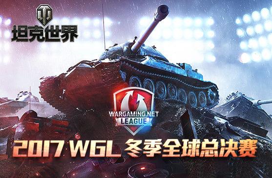 WGL冬季全球总决赛启动
