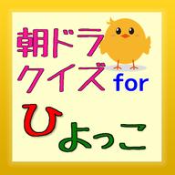 朝ドラクイズ for ひよっこ NHK連続テレビ小説