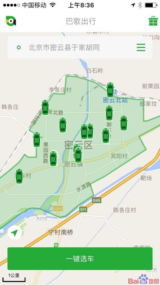 共享汽车巴歌出行强势登陆北京广东