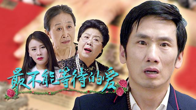 微电影《最不能等待的爱》8月1全网上线