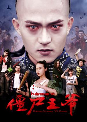 僵尸王爷(科幻片)