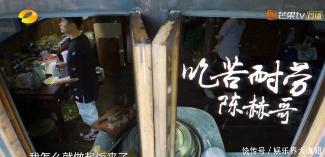黄磊做饭到底有多累陈赫玩笑的一句吐槽,难怪他对节目组不满