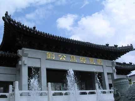 刘公岛管委会兴建的一处融历史文化与影视科技于一体,集古典建筑与