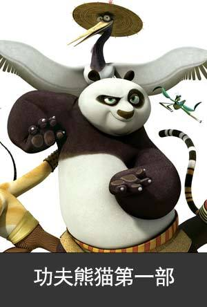 功夫熊猫第一季
