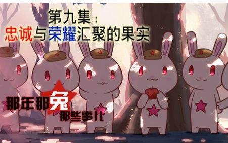 那兔9.jpg