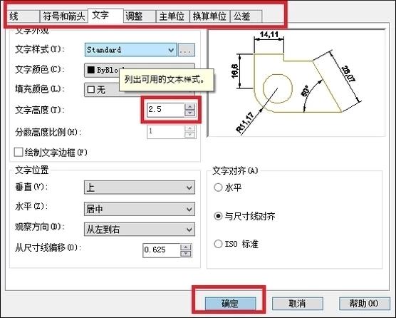 表示CAD修改尺寸意思字体cad标注m大小什么中图片