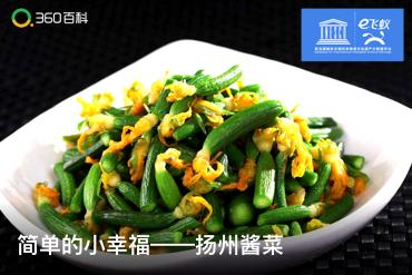 简单的小幸福——扬州酱菜