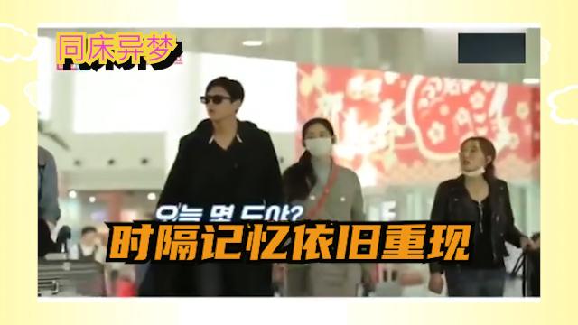 同床异梦:韩国女星大赞深圳机场漂亮,变化很大.