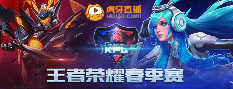 2017王者荣耀KPL联赛