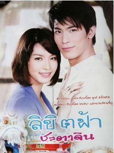 湖南电视剧频道现在播的《泰国美女》的原名叫什么?