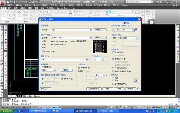 添加求解CAD虚拟打印机?_360问答cad图形怎么比例统一图片