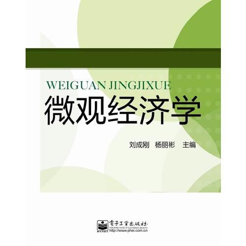 书名:微观经济学图书编号:1119243 出版社:中国人民大学出版社 定价