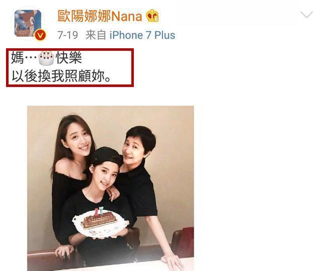 陈飞宇凌晨祝陈红生日快乐,和欧阳娜娜甜蜜发糖?