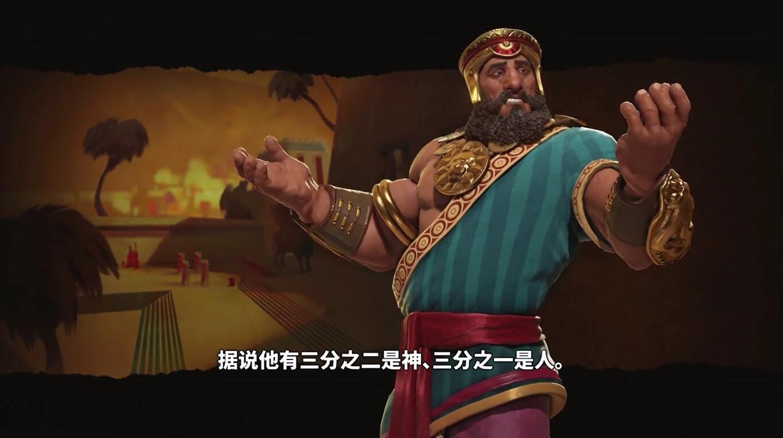 《文明6》苏美尔预告片