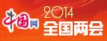 中国网2014