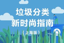 《上海市生活垃圾管理条例》正式实施
