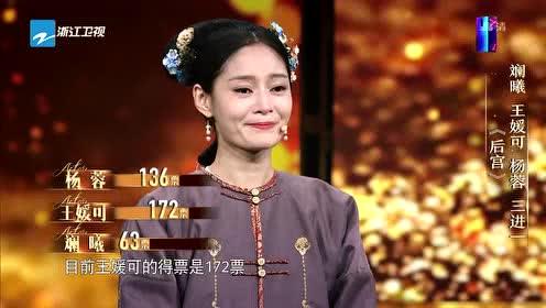纯妃王媛可即兴表演打动两位导师,杨蓉获山争哥哥关键票险胜获得